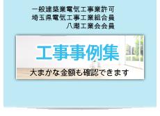工事事例・ニュース
